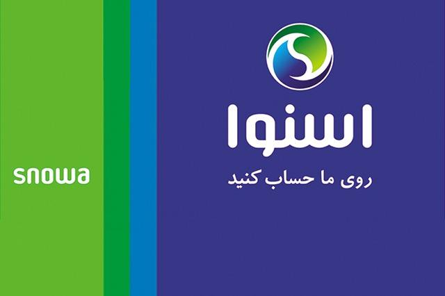 نمایندگی تعمیر یخچال اسنوا در تهران