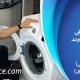 تعمیر لباسشویی بوش در پردیس رودهن دماوند