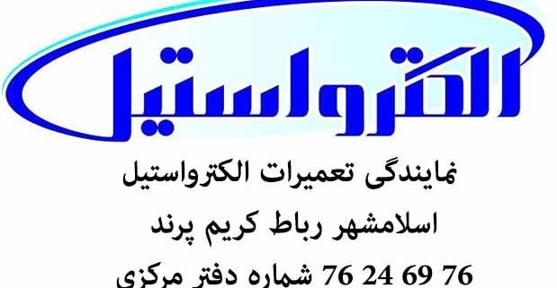 نمایندگی تعمیرات الکترو استیل در اسلامشهر رباط کریم پرند