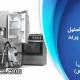 نمایندگی تعمیرات الکترواستیل در اسلامشهر رباط کریم پرند