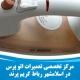 تعمیر اتو پرس در اسلامشهر