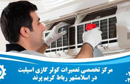 تعمیر کولر گازی اسپلیت در اسلامشهر