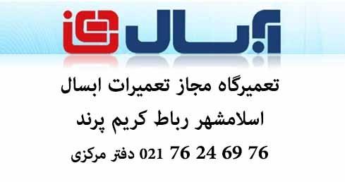 نمایندگی تعمیرات آبسال در اسلامشهر رباط کریم پرند
