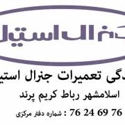 نمایندگی تعمیرات جنرال استیل در اسلامشهر رباط کریم پرند
