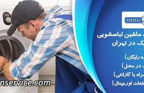 نمایندگی تعمیر لباسشویی جنرال الکتریک در تهران