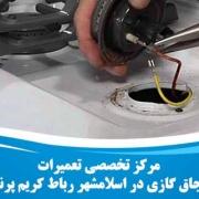 تعمیر اجاق گازی در اسلامشهر رباط کریم پرند