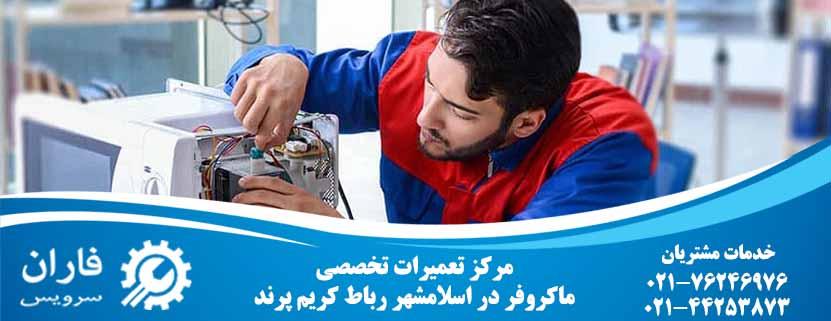 تعمیر ماکروفر در اسلامشهر رباط کریم پرند