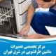تعمیر ماشین ظرفشویی در شرق تهران
