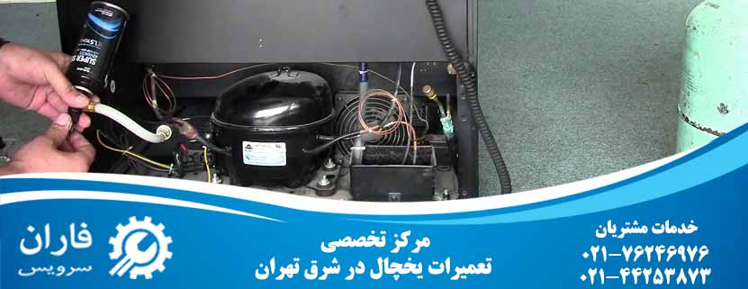 تعمیرات یخچال در شرق تهران
