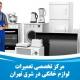 تعمیر لوازم خانگی در شرق تهران