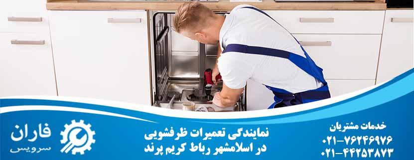 تعمیر ماشین ظرفشویی در اسلامشهر رباط کریم پرند