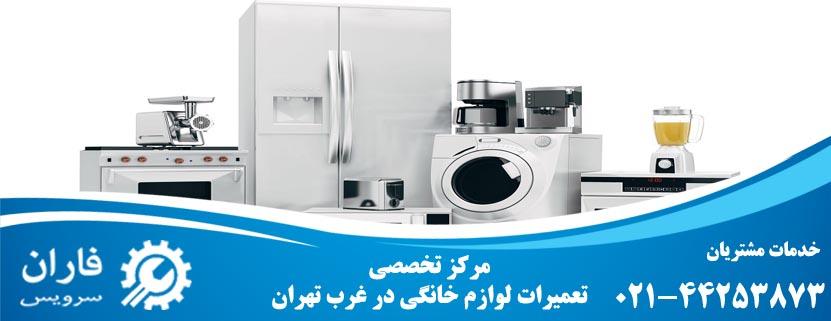 تعمیر لوازم خانگی در غرب تهران