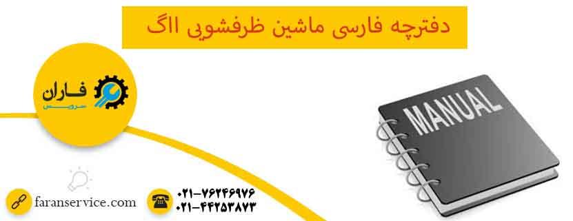 دفترچه فارسی ماشین ظرفشویی ااگ