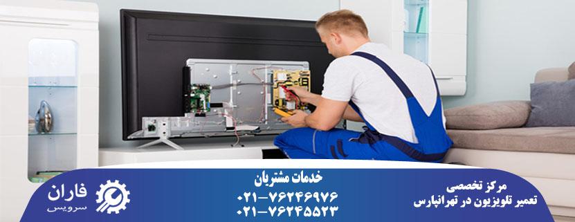تعمیر تلویزیون در تهرانپارس