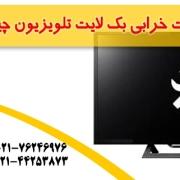علت خرابی بک لایت تلویزیون