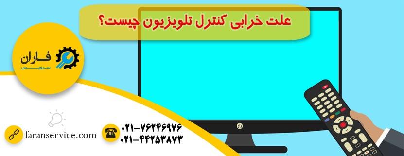 علت خرابی کنترل تلویزیون