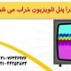 علت خرابی پنل تلویزیون