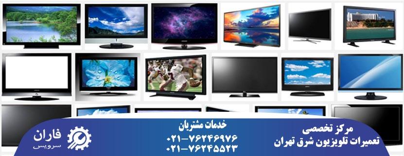 تعمیرات تلویزیون شرق تهران