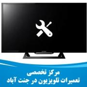 تعمیر تلویزیون در جنت آباد