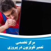 تعمیر تلویزیون در پیروزی
