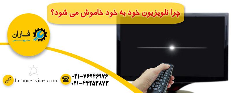 علت خاموش شدن ناگهانی تلویزیون