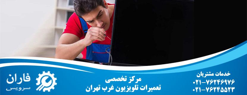 تعمیر تلویزیون غرب تهران