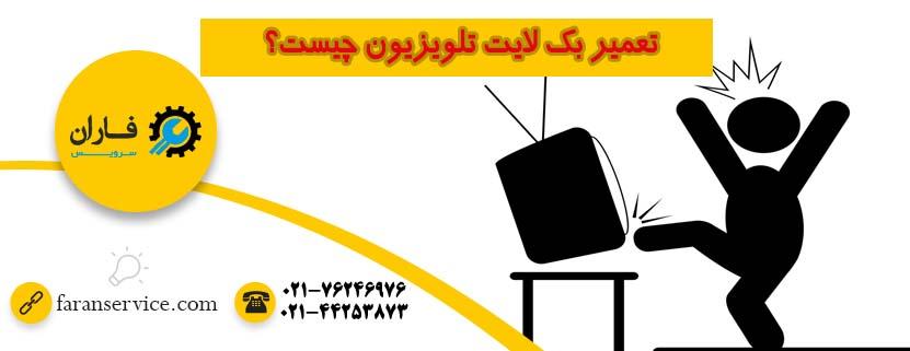 بک لایت تلوزیون چیست
