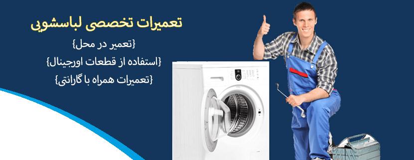 تعمیر ماشین لباسشویی