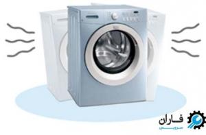 علت نشت آب از زیر لباسشویی
