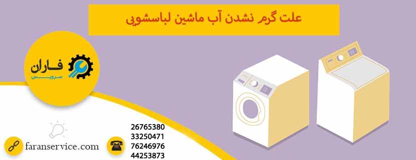 علت گرم نشدن آب ماشین لباسشویی