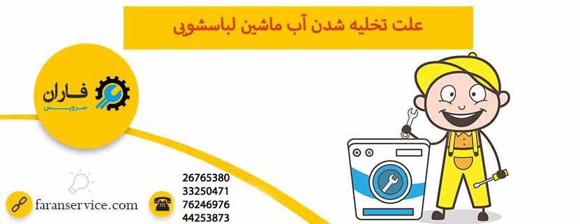 علت تخلیه شدن آب ماشین لباسشویی