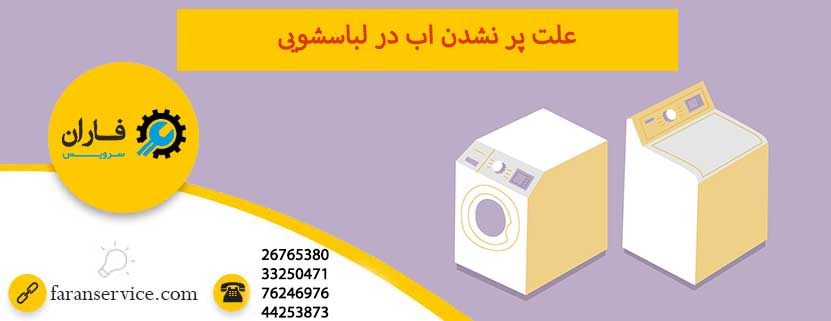 علت پر نشدن اب در لباسشویی