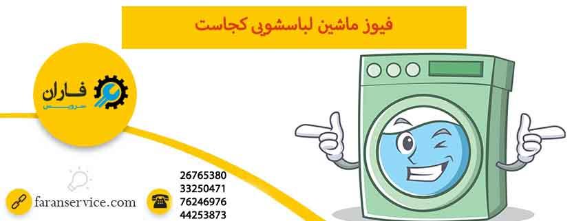فیوز ماشین لباسشویی کجاست