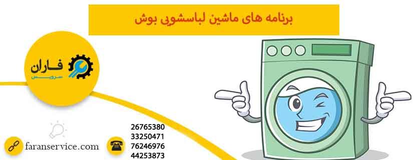 برنامه های ماشین لباسشویی بوش