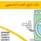 علت خرابی المنت لباسشویی