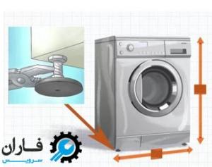 علت سرریز شدن آب ماشین لباسشویی