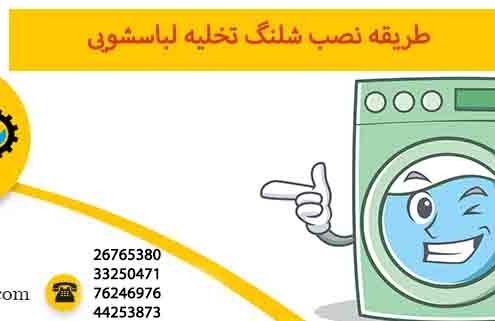 طریقه نصب شلنگ تخلیه لباسشویی