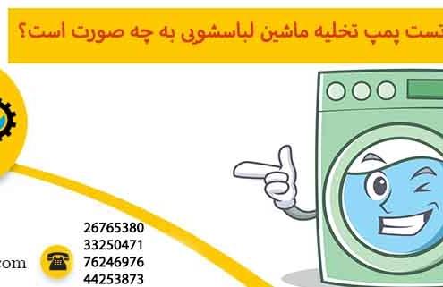 تست پمپ تخلیه ماشین لباسشویی