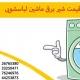 قیمت شیر برقی ماشین لباسشویی