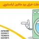 علت خرابی برد ماشین لباسشویی