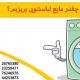 چقدر مایع لباسشویی بریزیم؟