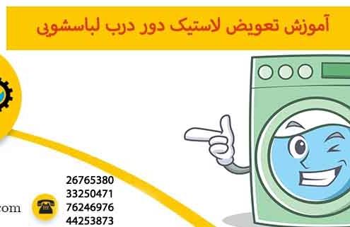 آموزش تعویض لاستیک دور درب لباسشویی