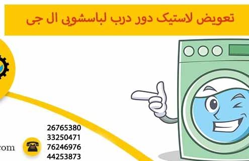 آموزش تعویض لاستیک دور درب لباسشویی ال جی