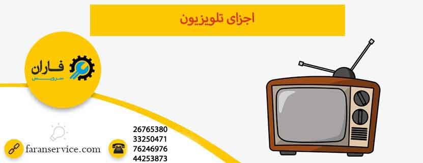 اجزای تلویزیون