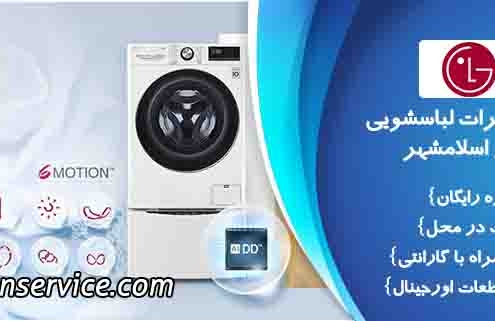 نمایندگی تعمیرات لباسشویی ال جی در اسلامشهر
