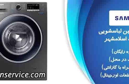 نمایندگی تعمیرات لباسشویی سامسونگ اسلامشهر