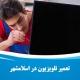 تعمیر تلویزیون در اسلامشهر
